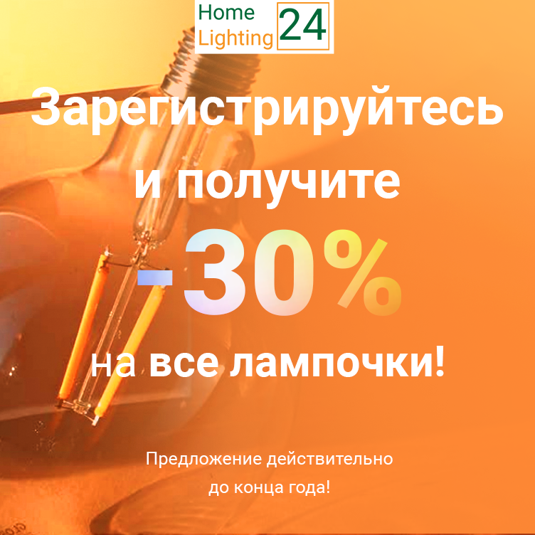 Light bulb discount -30% for registered users